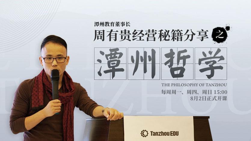 潭州java系统课程