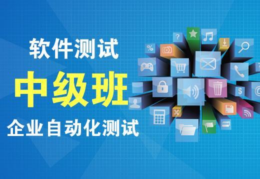 软件测试VIP自动化测试(系统课程)